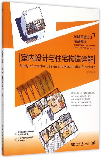 国际环境设计:室内设计与住宅构造详解