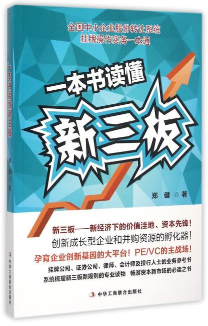 一本书读懂新三板 (全国中小企业股份转让系统挂牌操作实务一本通)