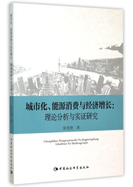 城市化、能源消费与经济增长:理论分析与实证研究