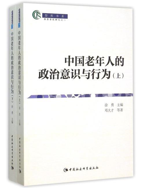中国老年人政治意识与行为:全2册(智库书系)