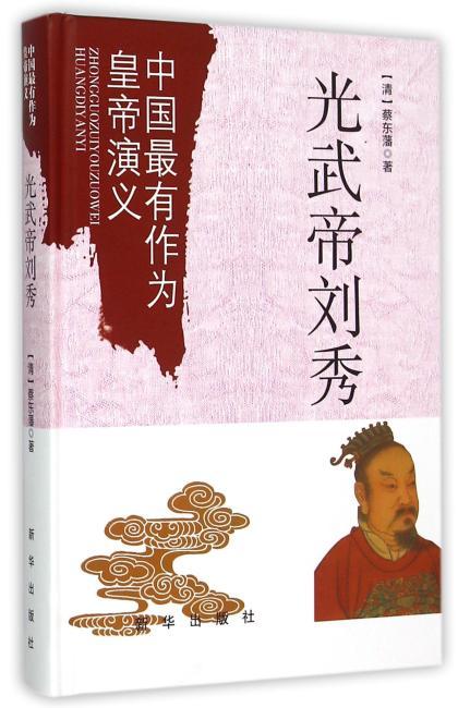 中国最有作为皇帝演义:光武帝刘秀
