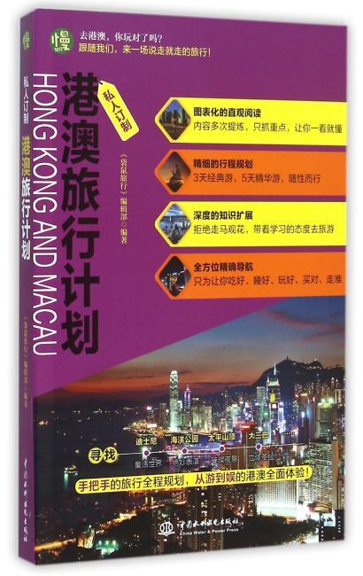 私人订制 港澳旅行计划