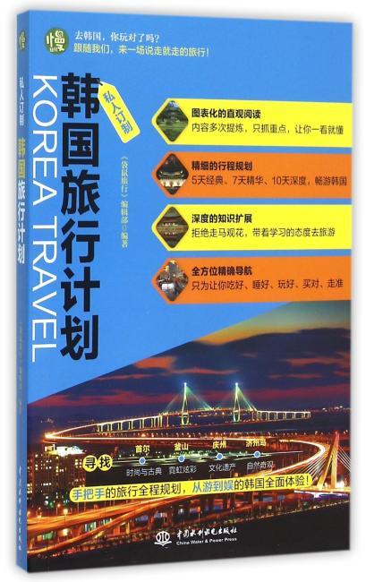 私人订制 韩国旅行计划