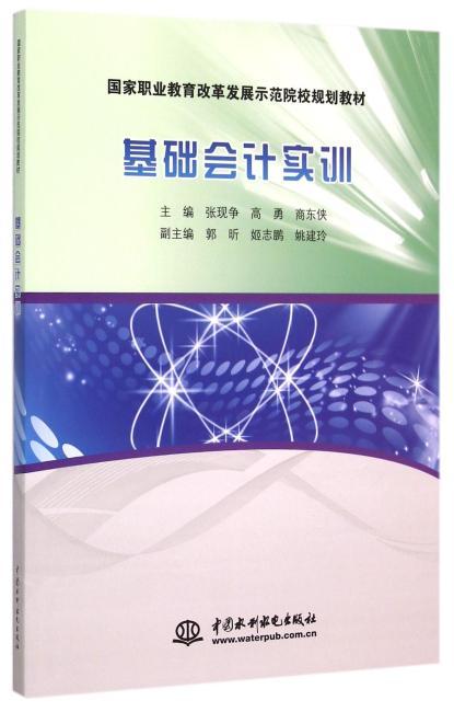 基础会计实训(国家职业教育改革发展示范院校规划教材)