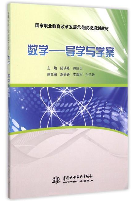 数学—导学与学案(国家职业教育改革发展示范院校规划教材)