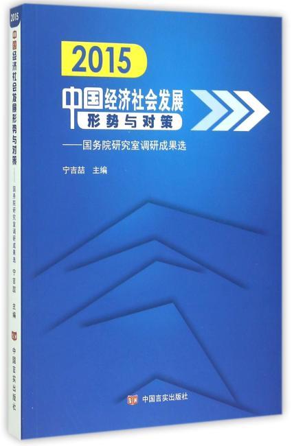 2015中国经济社会发展形势与对策——国务院研究室调研成果选(国务院研究室领导带你了解中国经济)