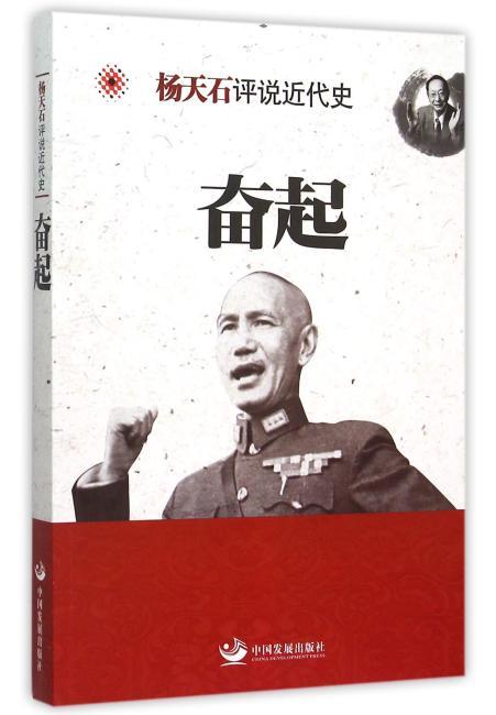 奋起—杨天石评说近代史