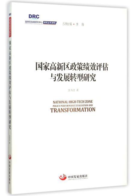 国家高新区政策绩效评估与发展转型研究—国务院发展研究中心丛书2015