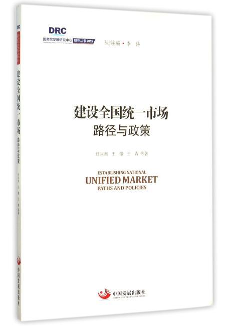 建设全国统一市场 : 路径与政策—国务院发展研究中心丛书2015