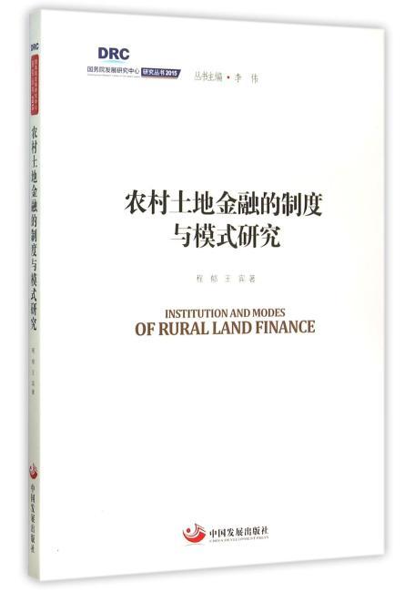 农村土地金融的制度与模式研究—国务院发展研究中心丛书2015