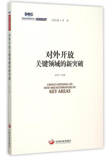 对外开放关键领域的新突破—国务院发展研究中心丛书2015