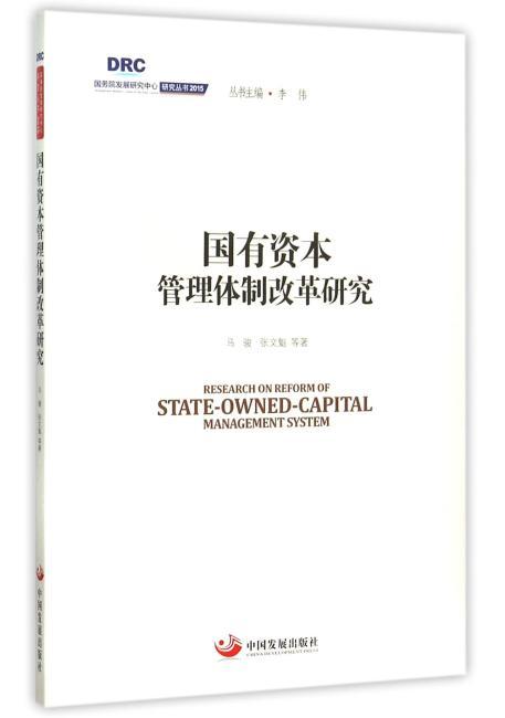 国有资本管理体制改革研究—国务院发展研究中心丛书2015