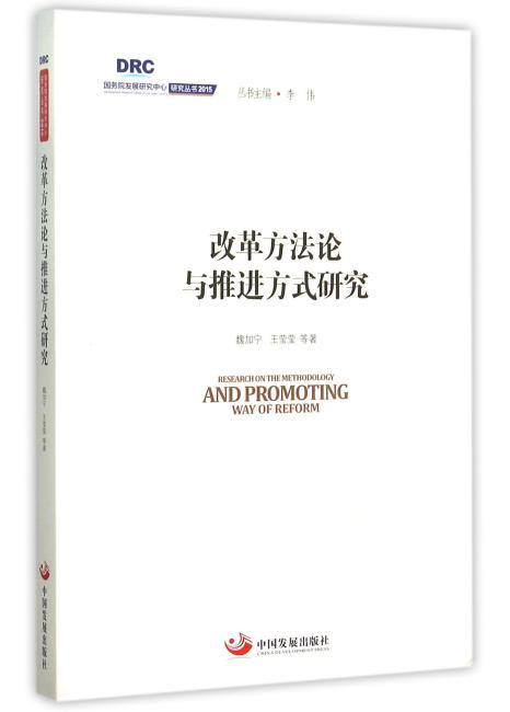 改革方法论与推进方式研究—国务院发展研究中心丛书2015