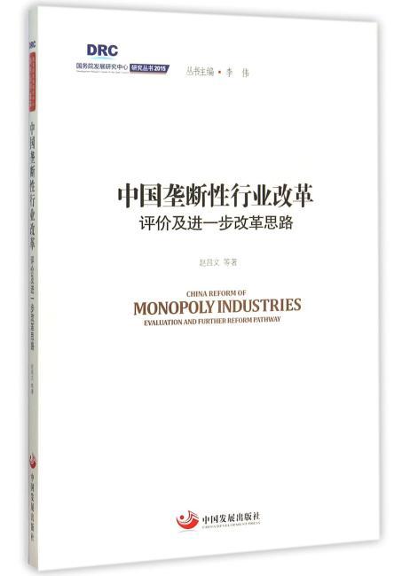 中国垄断性行业改革 : 评价及进一步改革思路