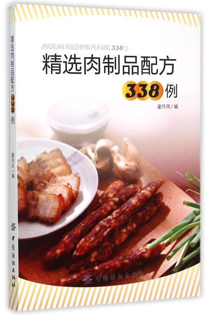 精选肉制品配方338例