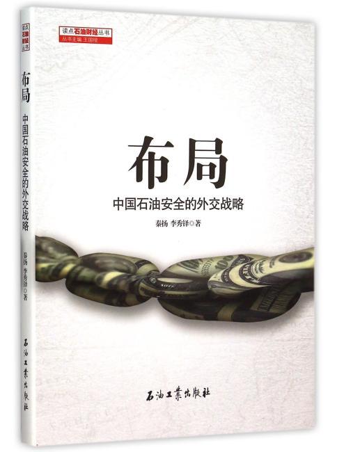 布局:中国石油安全的外交战略