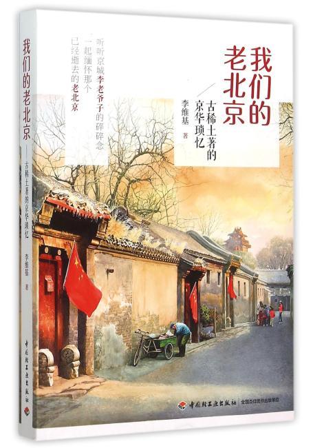 我们的老北京-古稀土著的京华琐忆