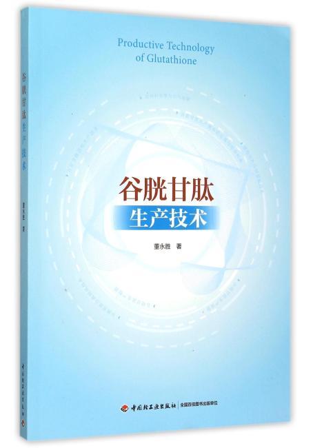 谷胱甘肽生产技术