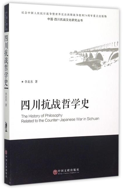 四川抗战哲学史