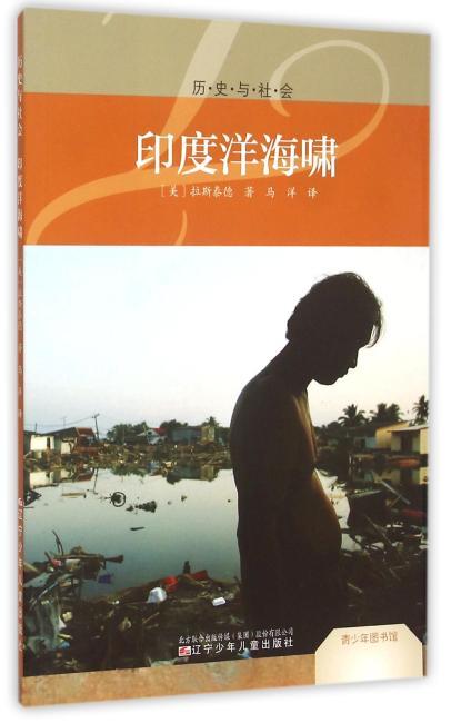 青少年图书馆.历史与社会——印度洋海啸