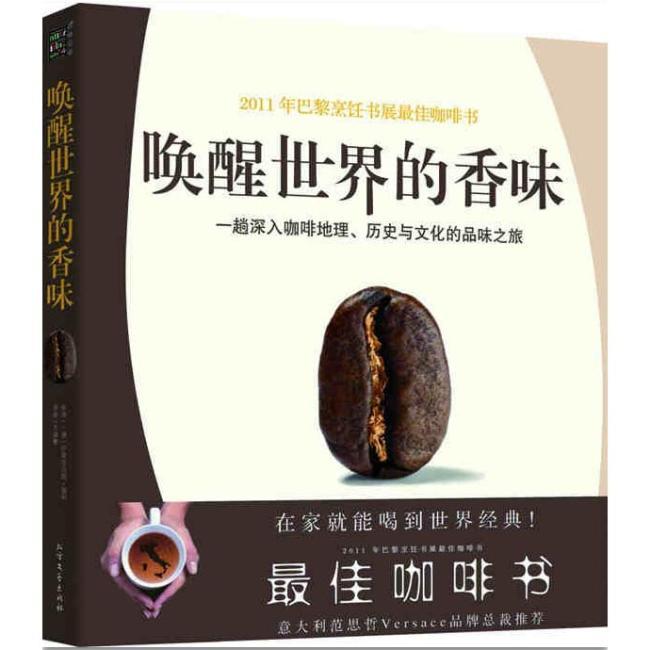 唤醒世界的香味:一趟深入咖啡地理、历史与文化的品味之旅