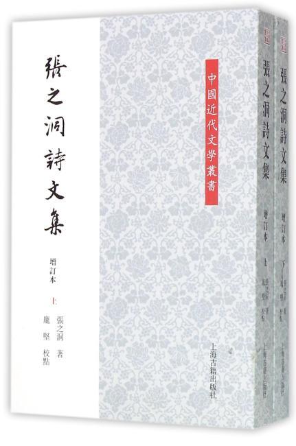 张之洞诗文集(增订本)(全二册)