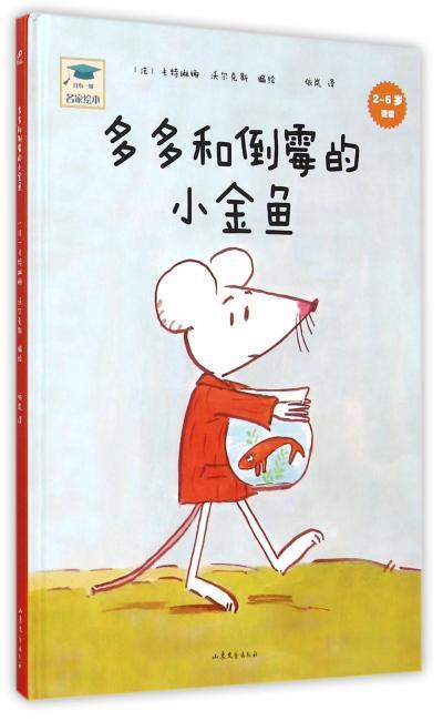 开心一刻名家绘本:多多和倒霉的小金鱼(精装)