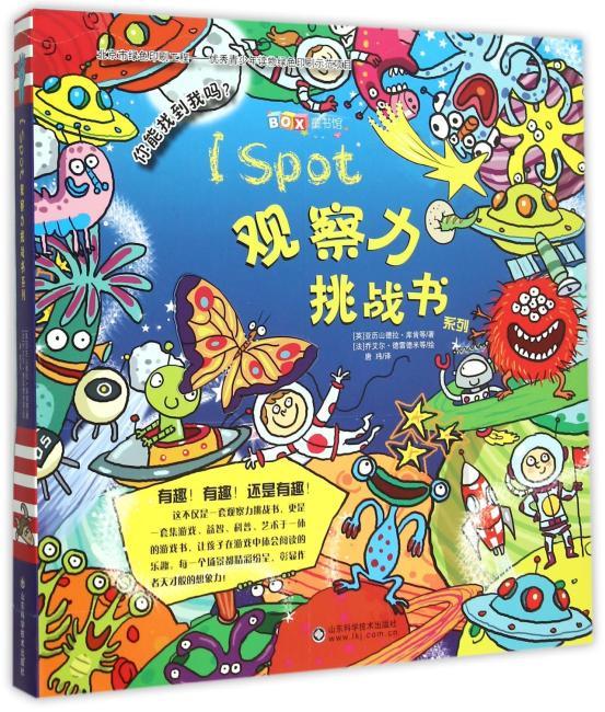 I Spot观察力挑战书系列