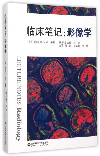 临床笔记:影像学