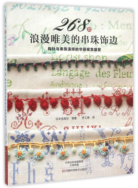 268款浪漫唯美的串珠饰边