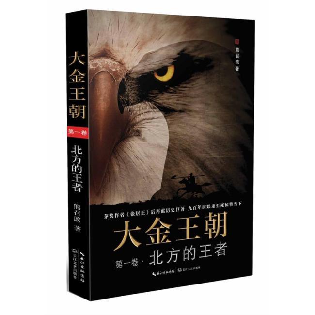 大金王朝.第一卷,北方的王者