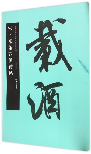 华夏万卷 中国书法名碑名帖原色放大本:宋 米芾苕溪诗帖
