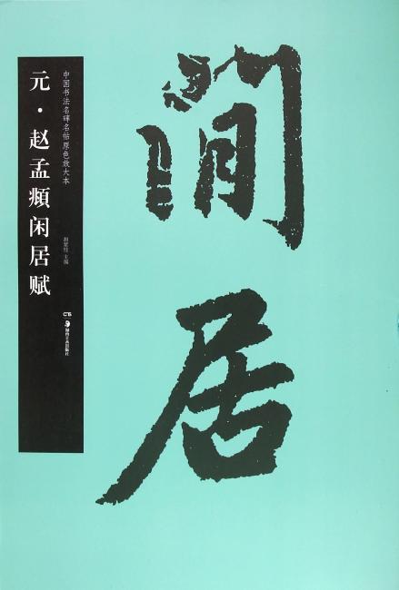 华夏万卷 中国书法名碑名帖原色放大本:元 赵孟頫闲居赋