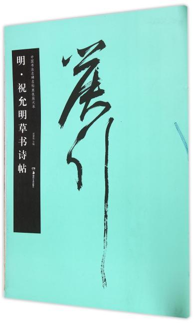 华夏万卷 中国书法名碑名帖原色放大本:明 祝允明草书诗帖