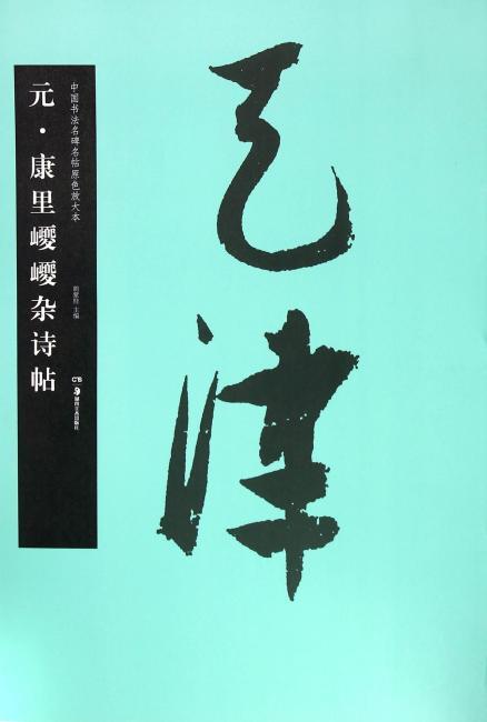 华夏万卷 中国书法名碑名帖原色放大本:元 康里巎巎杂诗帖