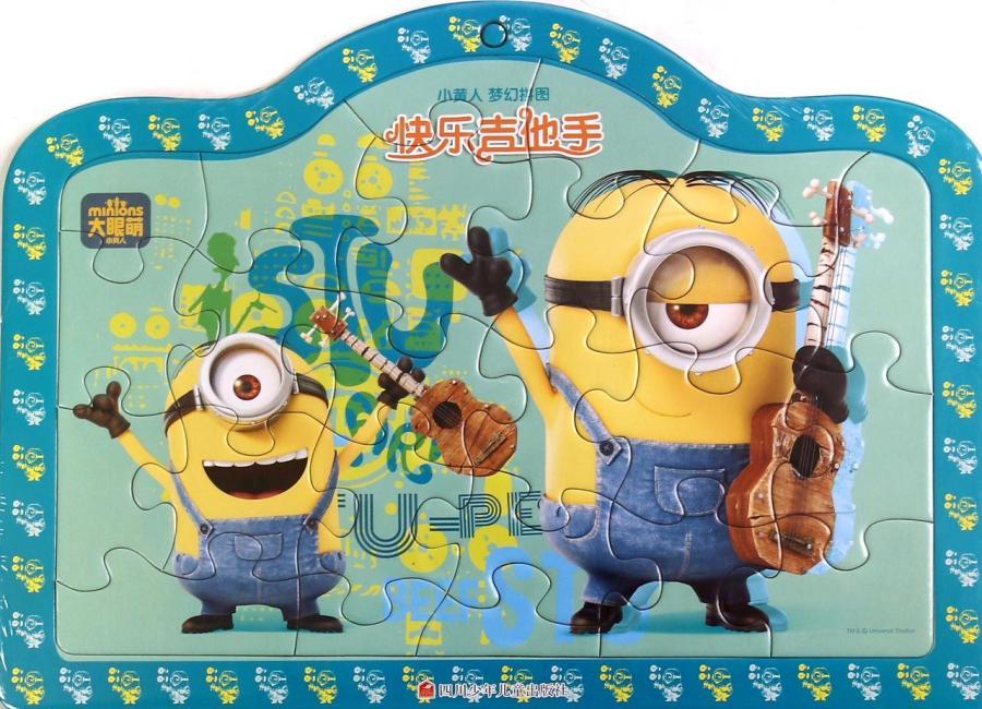 小黄人梦幻拼图:快乐吉他手