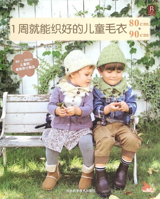 1周就能织好的儿童毛衣80~90cm