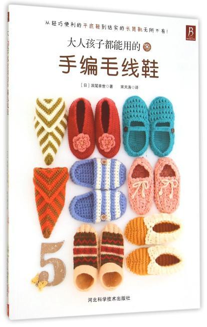 大人孩子都能用的手编毛线鞋