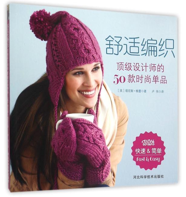舒适编织:顶级设计师的50款时尚单品