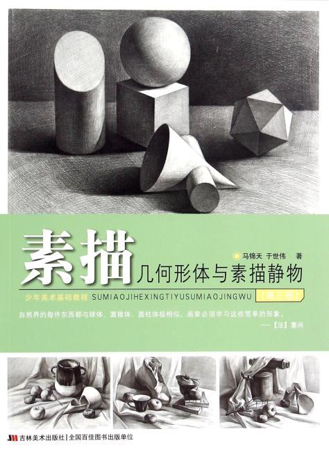 少年美术基础教程-素描几何形体与素描静物