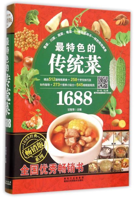 最特色的传统菜1688