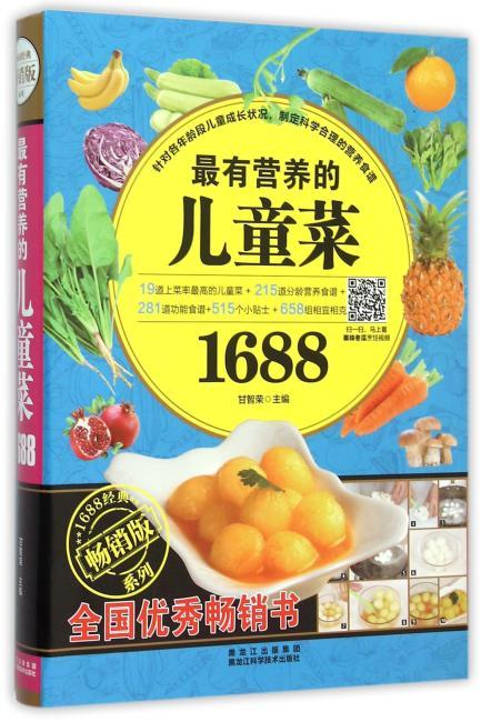 最有营养的儿童菜1688