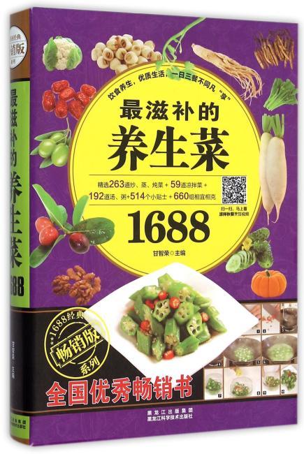 最滋补的养生菜1688