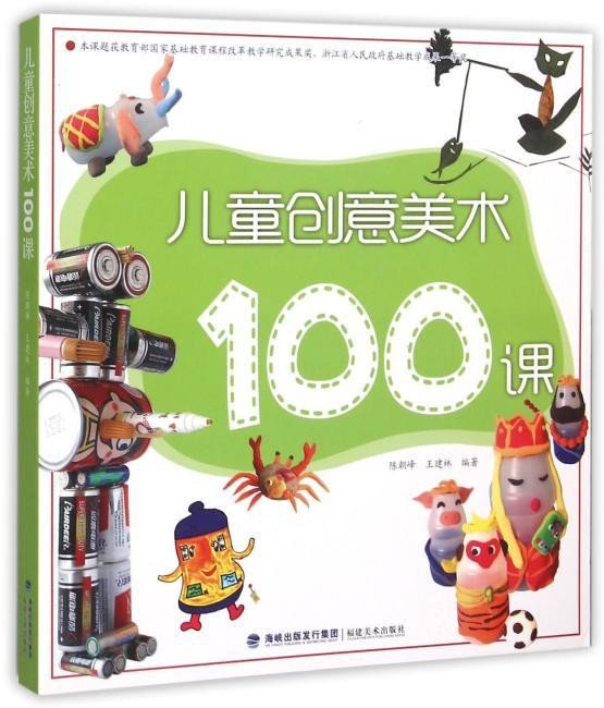 儿童创意美术100课