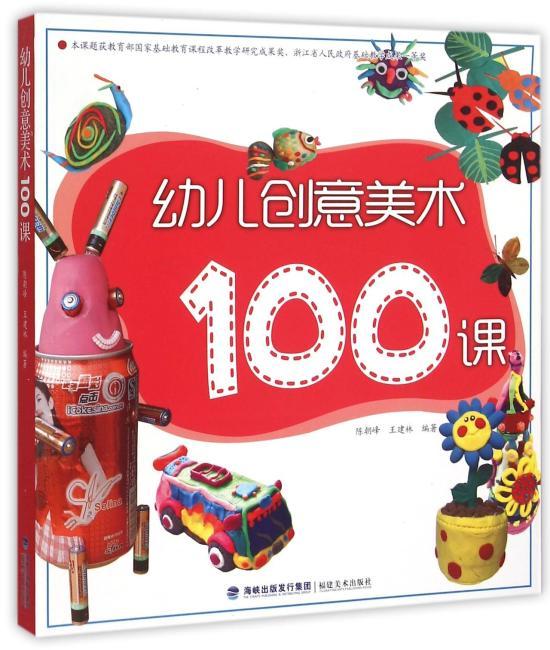 幼儿创意美术100课