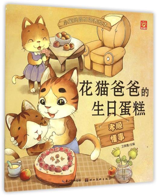 小宝贝品格培养绘本·花猫爸爸的生日蛋糕