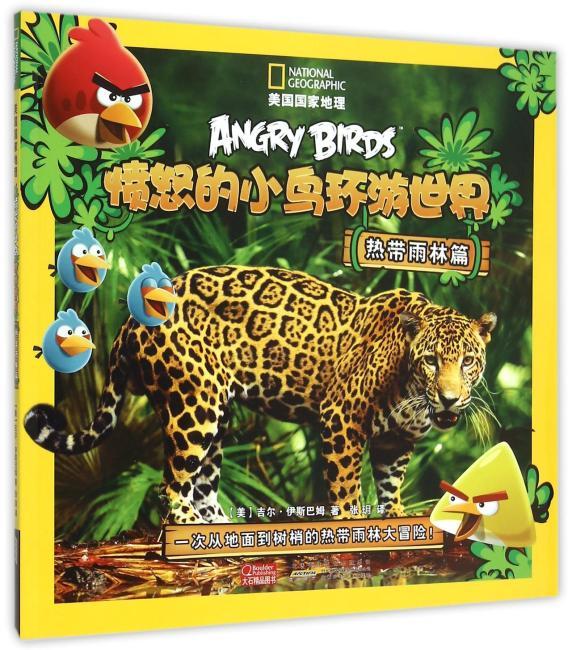美国国家地理?愤怒的小鸟环游世界?热带雨林篇