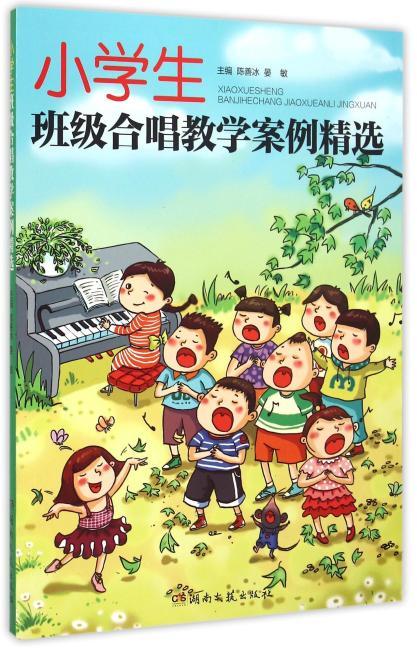 小学生班级合唱教学案例精选