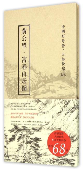中国好丹青·大师长卷-富春山居图·黄公望