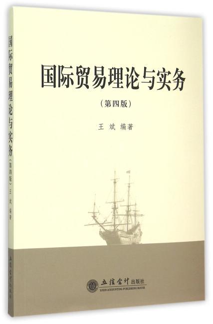 国际贸易理论与实务(第四版)